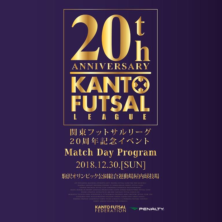 関東フットサルリーグ設立20周年イベント開催