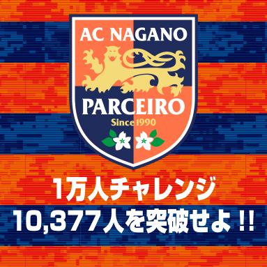 長野パルセイロ『1万人チャレンジ~10,377人を突破せよ!!~』
