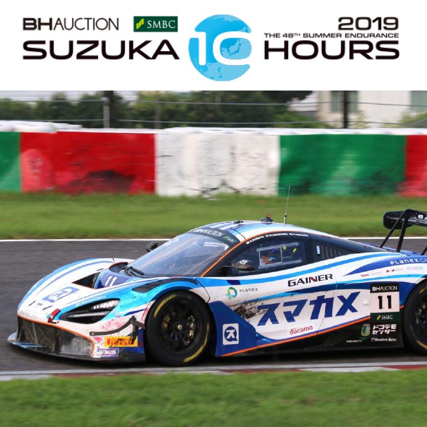 『プラネックス・スマカメ・レーシング』はGT3世界一決定戦『BH AUCTION SMBC SUZUKA 10HOURS』において初参戦ながら見事22位完走を果たす!