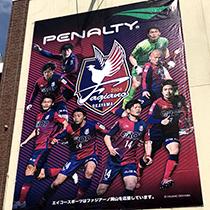 岡山エイコースポーツさんの外壁大型看板が新しくなりました!