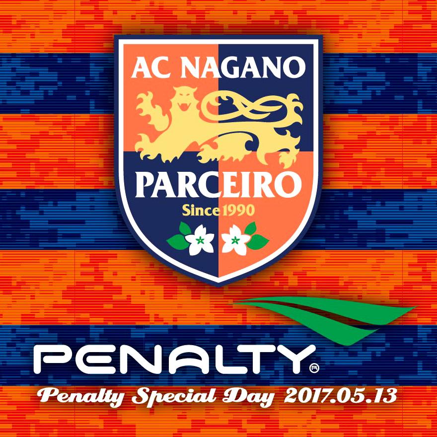 長野パルセイロ、5月13日鹿児島ユナイテッドFC戦のホームゲームで「PENALTY SPECIAL DAY」が開催されます。