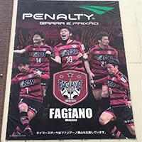 岡山エイコースポーツさんの外壁大型看板がPENALTY×ファジアーノ岡山に!