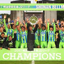 湘南ベルマーレJ1昇格&J2優勝!