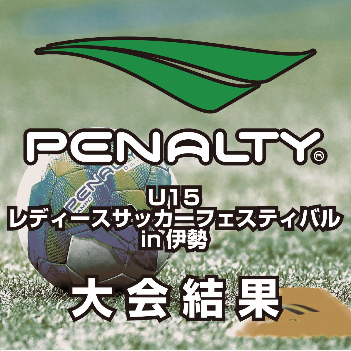 2018 レディースサッカーフェスティバル in 伊勢 ペナルティCUP 大会結果