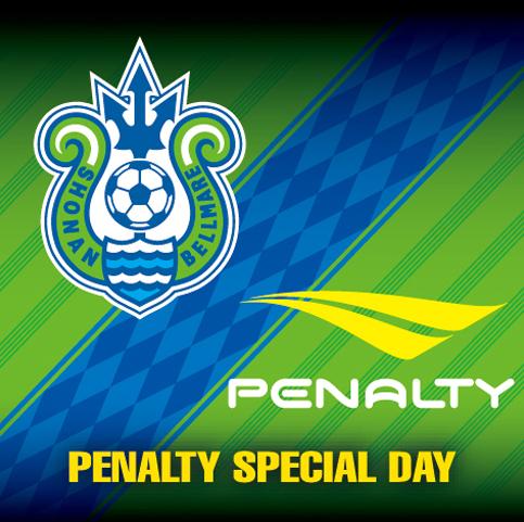 湘南ベルマーレの5月6日(日)ベガルタ仙台戦のホームゲームで「PENALTY SPECIAL DAY」が開催!