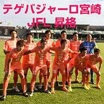 テゲバジャーロ宮崎,JFL昇格決定!