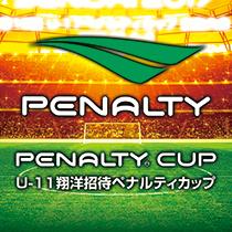U-11翔洋招待PENALTYカップ 大会結果