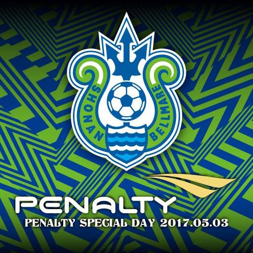 湘南ベルマーレ5月3日山口戦のホームゲームで「PENALTY SPECIAL DAY」が開催されます。