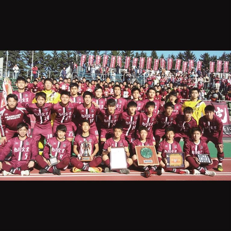 旭川実業高校サッカー部 全国高校サッカー選手権北海道大会で優勝!