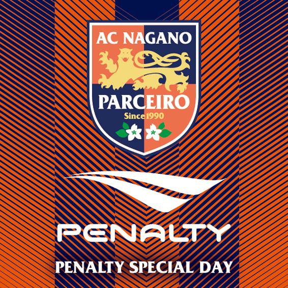 長野パルセイロ、5月6日(日)ザスパクサツ戦のホームゲームで「PENALTY SPECIAL DAY」が開催