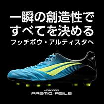 PENALTYスパイク2機種「ジョガドール・プレミオ」と「ジョガドール・アジーレ」が新発売!