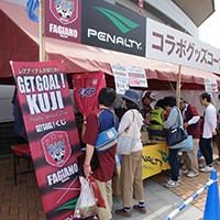 ファジアーノ岡山「PENALTY SPECIAL DAY」